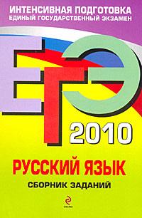 Львова С.И., Цыбулько И.П. - ЕГЭ - 2010. Русский язык: сборник заданий обложка книги