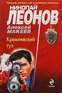 Леонов Н.И., Макеев А.В. - Кремлевский туз: повесть обложка книги