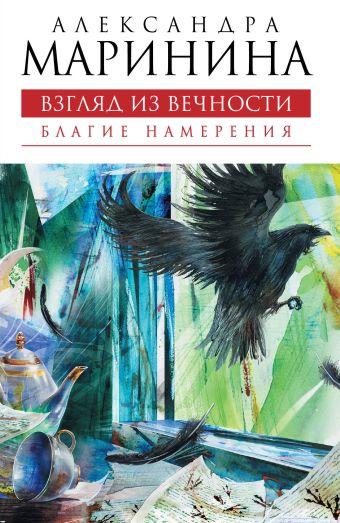 Взгляд из вечности. Книга первая: Благие намерения: роман Маринина А.
