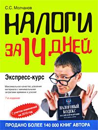 Налоги за 14 дней. Экспресс-курс. 7-е изд., испр.