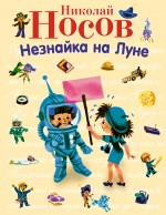 Незнайка на Луне: роман-сказка Носов Н.Н.