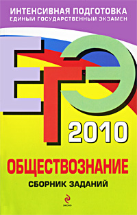 ЕГЭ - 2010. Обществознание: сборник заданий обложка книги