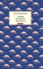 Берсенева А. - Ловец мелкого жемчуга: роман обложка книги