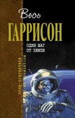 Один шаг от Земли обложка книги
