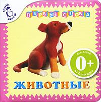 Иолтуховская А.В. - Животные обложка книги
