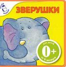 Шапиро Э.М. - Зверушки' обложка книги