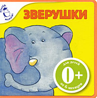 Шапиро Э.М. - Зверушки обложка книги