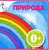 Скороденко Н. - Природа обложка книги
