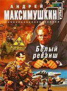 Максимушкин А.В. - Белый реванш' обложка книги
