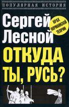 Лесной С. - Откуда ты, Русь?: крах норманнской теории' обложка книги