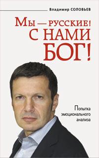 Соловьев В.Р. - Мы - русские! С нами Бог! обложка книги
