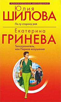 Шилова Ю., Гринева Е. - По ту сторону рая; Телохранитель, или Первое искушение: рассказ и повесть обложка книги