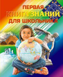 - 7+ Первая книга знаний для школьника обложка книги