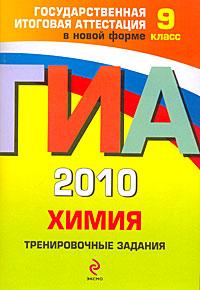 Оржековский П.А. и др. - ГИА - 2010. Химия: тренировочные задания: 9 класс обложка книги