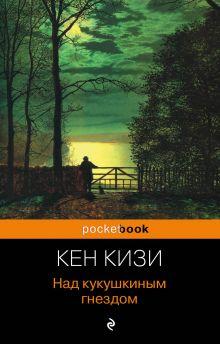 Обложка Над кукушкиным гнездом Кен Кизи