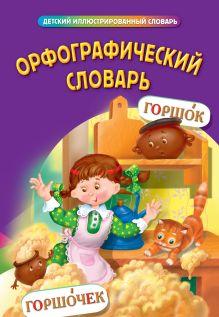 Курганова Н.В., сост. - Орфографический словарь обложка книги