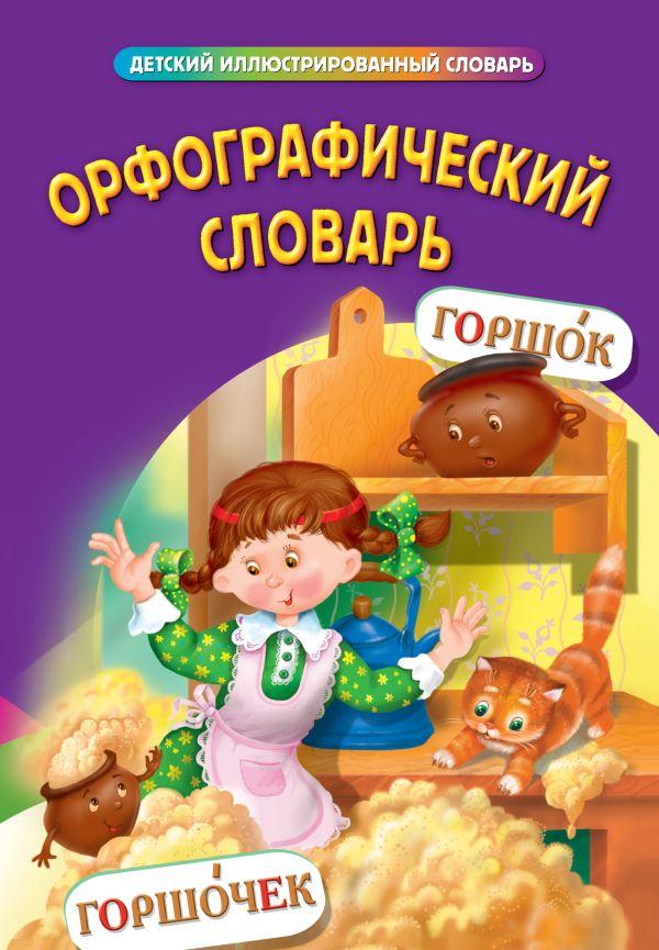 Орфографический словарь Курганова Н.В., сост.