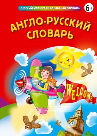 Англо-русский словарь Зиновьева Л.А., Кравченко Н.В., сост.