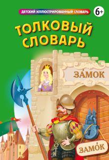 Васькова М.Ю., сост. - Толковый словарь обложка книги