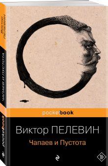 Пелевин В.О. - Чапаев и Пустота обложка книги