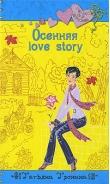 Осенняя love story: повесть