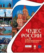 - 7 чудес России и еще 42 достопримечательности, которые нужно знать обложка книги