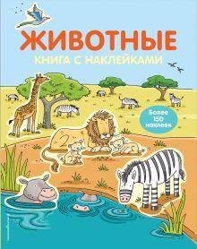 4+ Животные (с наклейками)
