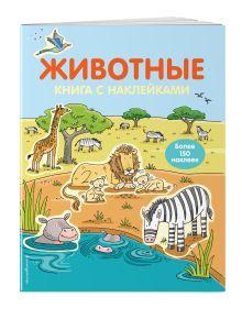 - 4+ Животные (с наклейками) обложка книги