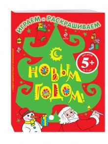 - 5+ С Новым годом! Играем и раскрашиваем. (Ёлка) обложка книги