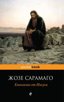 Сарамаго Ж. - Евангелие от Иисуса обложка книги