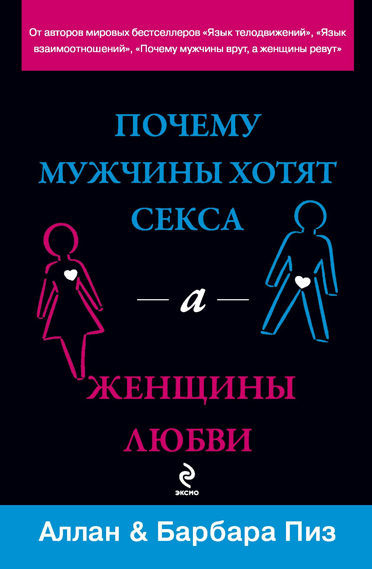 pochemu-muzhiki-hotyat-seksa