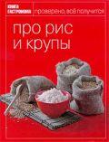 Книга Гастронома Про рис и крупы