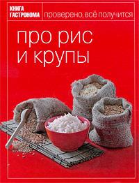 - Книга Гастронома Про рис и крупы обложка книги