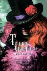 Тени и призраки обложка книги