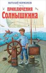 Коржиков В.Т. - Приключения Солнышкина обложка книги