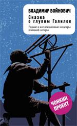 Войнович В.Н. - Сказка о глупом Галилее обложка книги