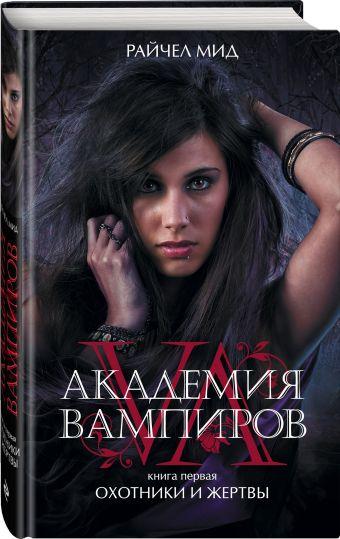 Академия вампиров. Книга 1. Охотники и жертвы Мид Р.