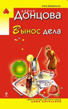 Донцова Д.А. - Вынос дела обложка книги