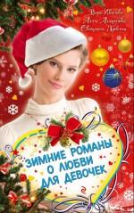 Зимние романы о любви: повести обложка книги