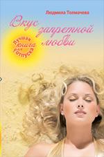 Вкус запретной любви: роман обложка книги
