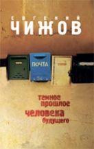 Чижов Е.Л. - Темное прошлое человека будущего' обложка книги