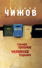 Чижов Е.Л. - Темное прошлое человека будущего обложка книги
