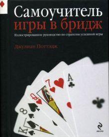 Поттэдж Д. - Самоучитель игры в бридж обложка книги