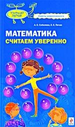 Соболева А.Е., Печак Е.Е. - Математика. Считаем уверенно обложка книги