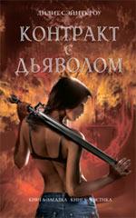 Сэйнткроу Л. - Контракт с дьяволом обложка книги