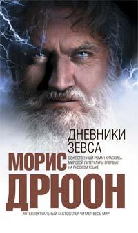 Дрюон М. - Дневники Зевса обложка книги