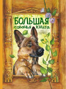 - Большая собачья книга: сказки обложка книги