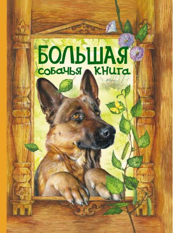Большая собачья книга: сказки