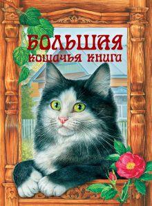- Большая кошачья книга: сказки обложка книги