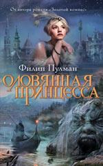 Пулман Ф. - Оловянная принцесса обложка книги